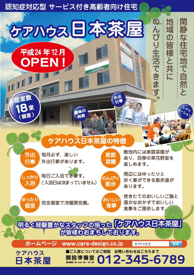株式会社ケアデザイン・ジャパン   足利市