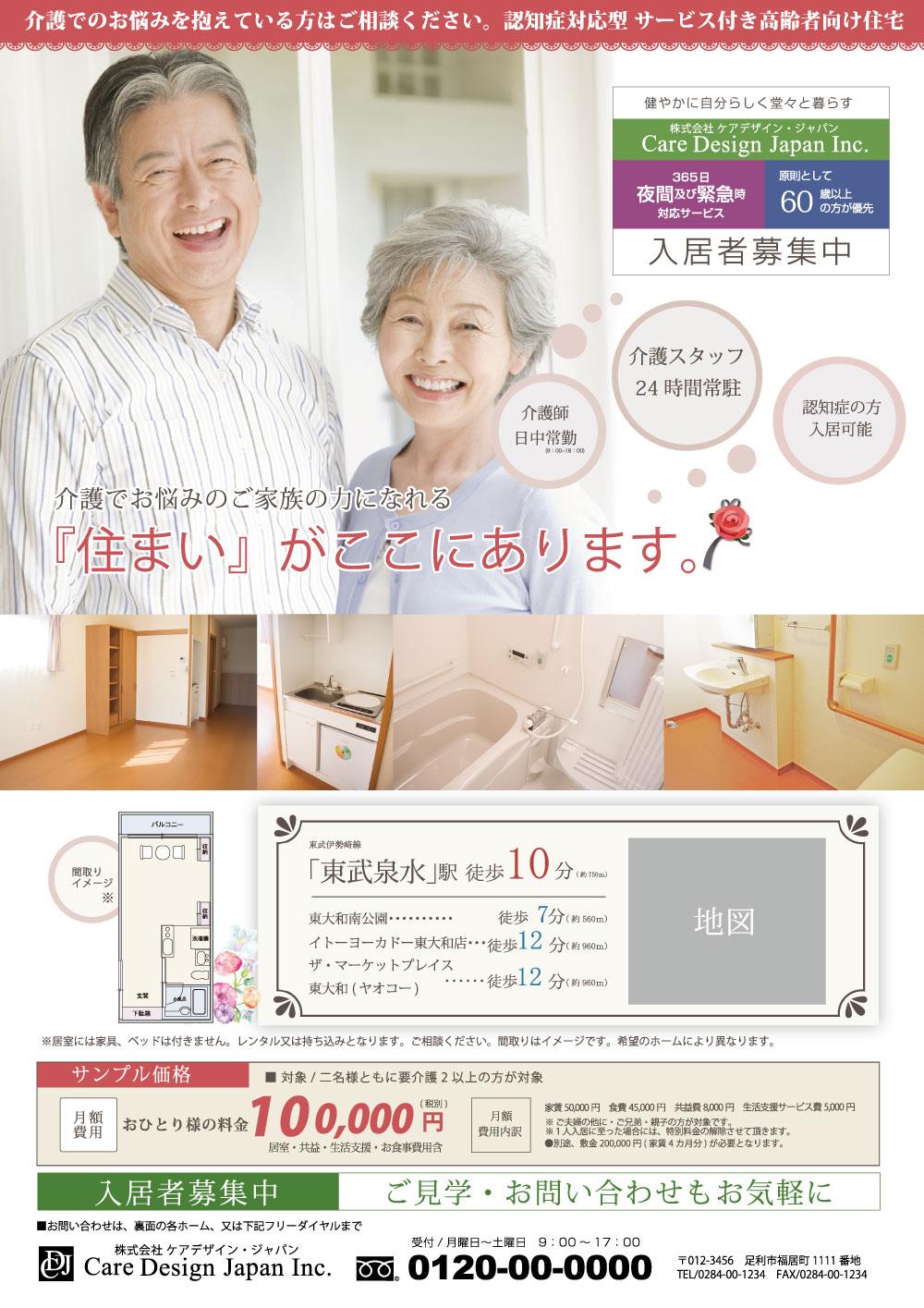 株式会社ケアデザイン・ジャパン | 足利市